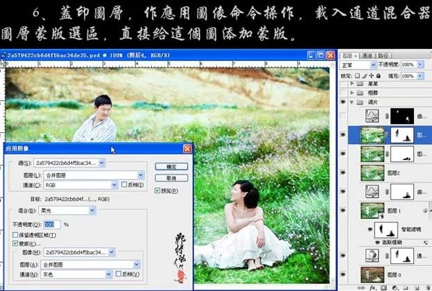 PS打造梦幻的绿色外景婚片_亿码酷站___亿码酷站平面设计教程插图10