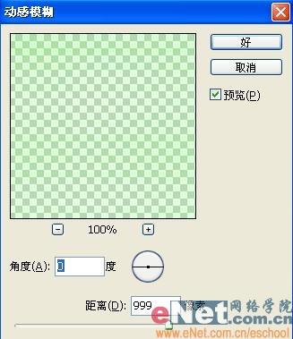Photoshop制作动感圆点发光文字_亿码酷站___亿码酷站平面设计教程插图12