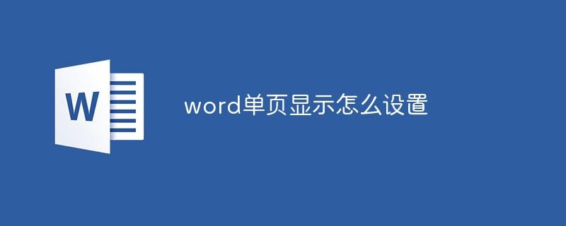 word单页显示怎么设置_编程技术_亿码酷站