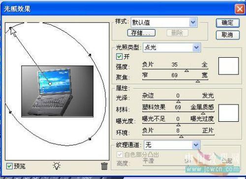 Photoshop鼠绘笔记本电脑_亿码酷站___亿码酷站平面设计教程插图1