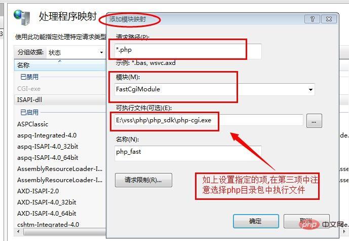IIS7如何配置安装PHP_编程技术_编程开发技术教程插图2