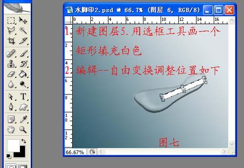 Photoshop制作一双可爱的水晶脚印_亿码酷站___亿码酷站平面设计教程插图6