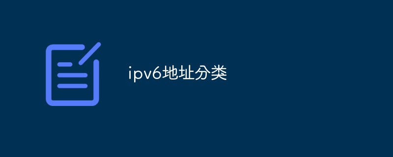 ipv6地址如何分类_亿码酷站_亿码酷站