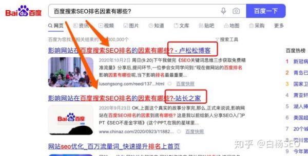 白杨SEO:网站外链怎么做?增加外链的42个技巧方法,举例_seo插图7