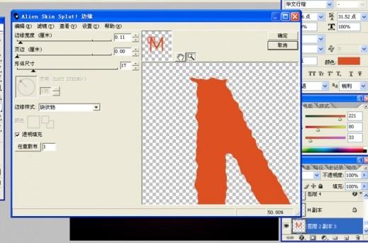 PS制作火焰缭绕的燃烧字_亿码酷站___亿码酷站平面设计教程插图3