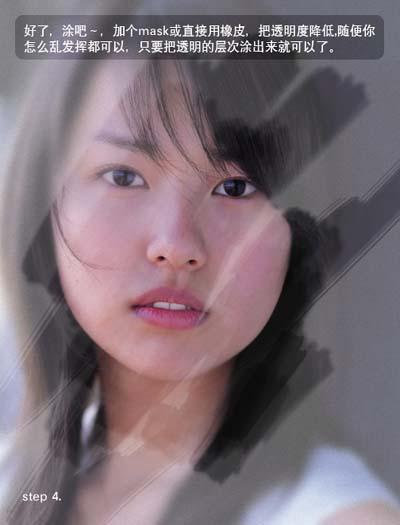 Photoshop制作擦拭起雾玻璃效果_亿码酷站___亿码酷站平面设计教程插图5