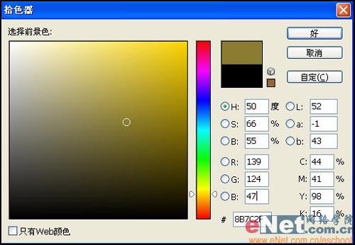 photoshop制作毛皮字效果_亿码酷站___亿码酷站平面设计教程插图23