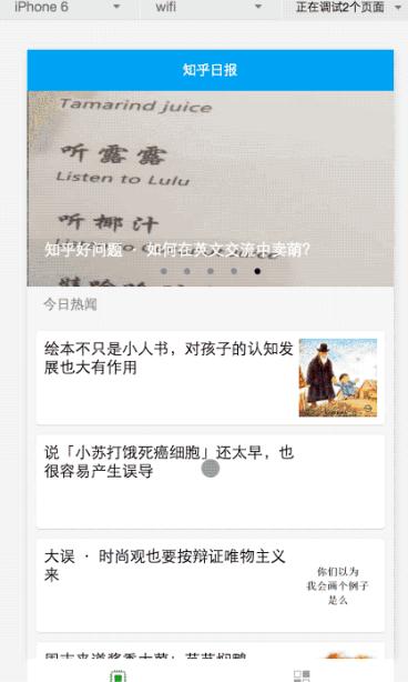 微信小程序-仿知乎日报_企业官网模板