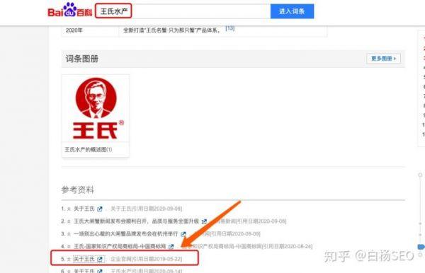白杨SEO:网站外链怎么做?增加外链的42个技巧方法,举例_seo插图16