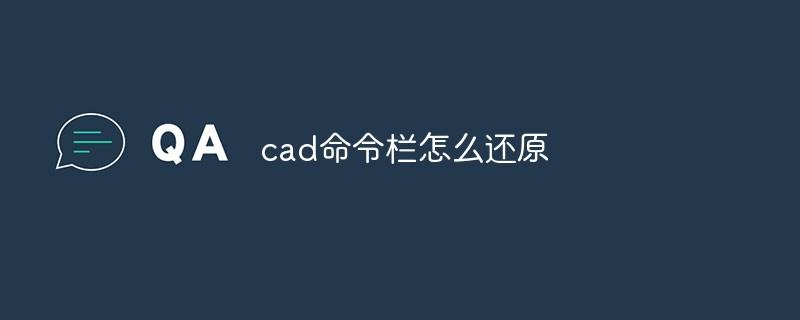 cad命令栏怎么还原_亿码酷站_亿码酷站