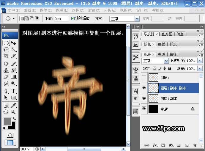PS制作燃烧金属字_亿码酷站___亿码酷站平面设计教程插图7
