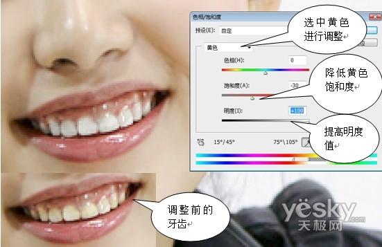 Photoshop为人物牙齿美白_亿码酷站___亿码酷站平面设计教程插图7