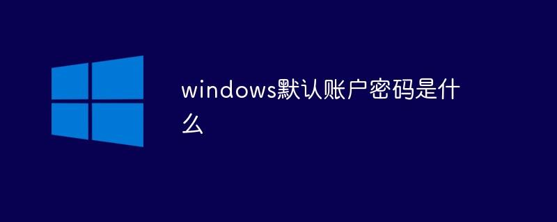 windows默认账户密码是什么_亿码酷站_亿码酷站