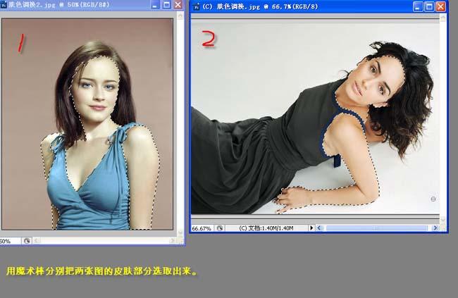 运用匹配颜色巧妙给MM皮肤换色_亿码酷站___亿码酷站平面设计教程插图3