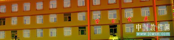 Photoshop把建筑照片处理成夜景效果_亿码酷站___亿码酷站平面设计教程_亿码酷站___亿码酷站平面设计教程插图23