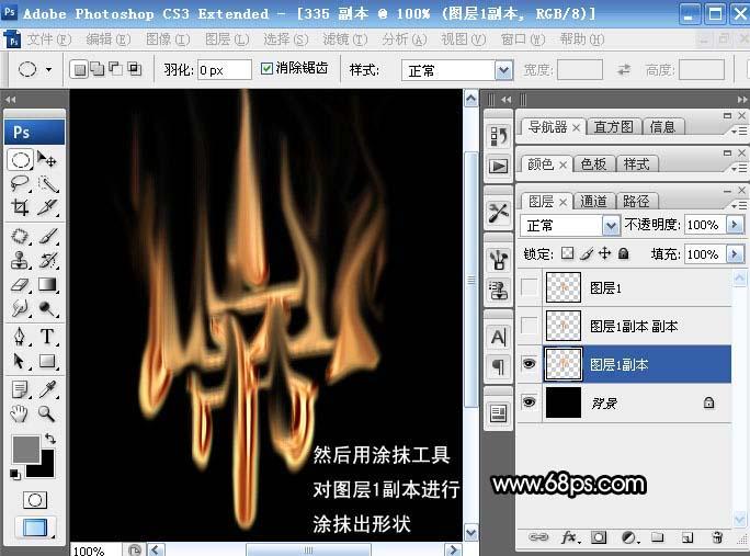 PS制作燃烧金属字_亿码酷站___亿码酷站平面设计教程插图8