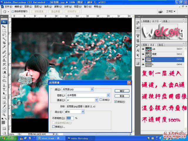 PS调色实例:打造唯美蓝色调_亿码酷站___亿码酷站平面设计教程插图8