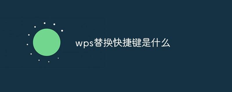 wps替换快捷键是什么_编程技术_亿码酷站