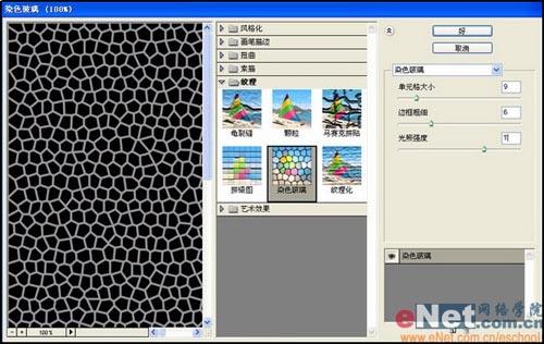photoshop制作毛皮字效果_亿码酷站___亿码酷站平面设计教程插图15
