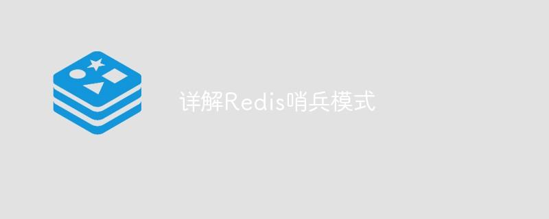 详解Redis哨兵模式_亿码酷站_编程开发技术教程