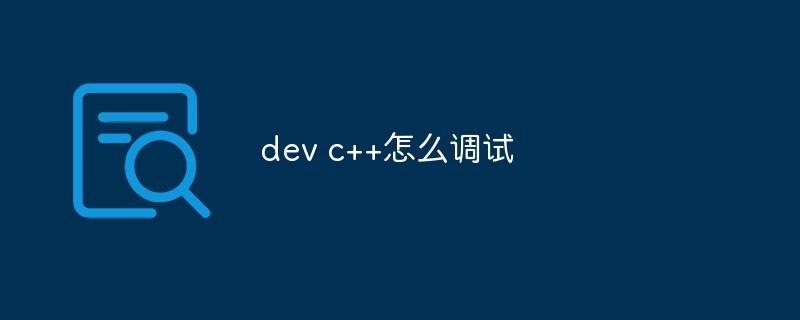 dev c++怎么调试_亿码酷站_编程开发技术教程