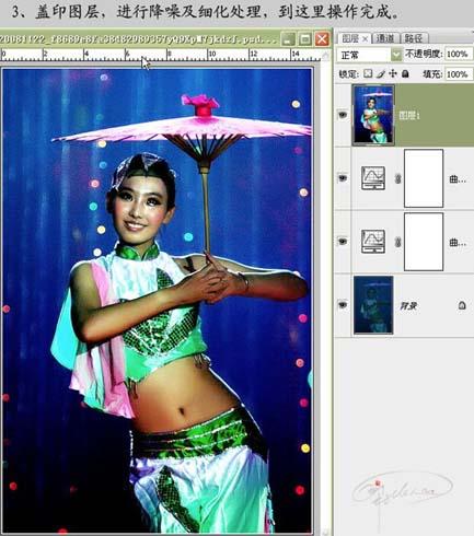 Photoshop曲线修复严重偏暗的舞台照片_亿码酷站___亿码酷站平面设计教程插图6