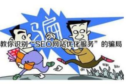 《广安seo》2018年常见seo骗局_seo