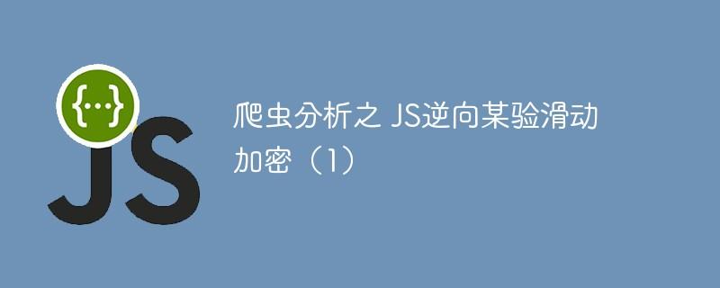 爬虫分析之 JS逆向某验滑动加密(1)_亿码酷站_亿码酷站