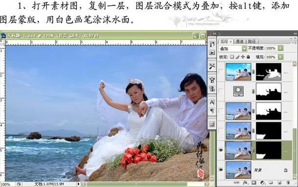 PS调色教程:打造清爽的海景婚纱照_亿码酷站___亿码酷站平面设计教程插图2