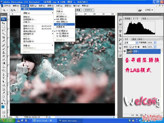 PS调色实例:打造唯美蓝色调_亿码酷站___亿码酷站平面设计教程插图5