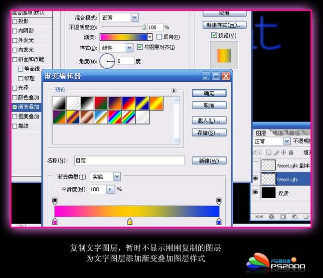 Photoshop霓虹字效果制作方法_亿码酷站___亿码酷站平面设计教程插图2