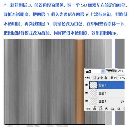 PS制作仿古的质感竹简_亿码酷站___亿码酷站平面设计教程插图4