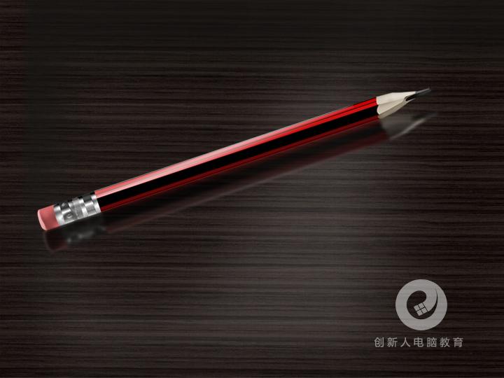 Photoshop鼠绘逼真的铅笔教程_亿码酷站___亿码酷站平面设计教程