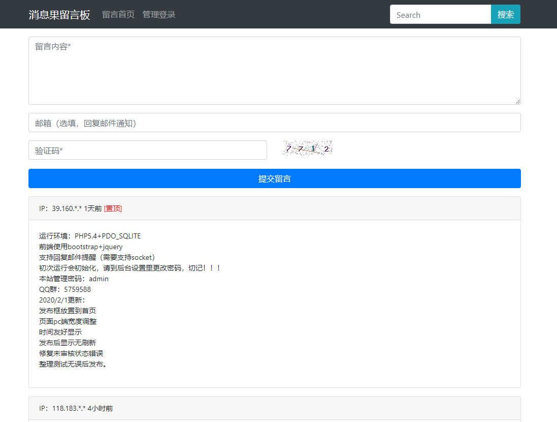 消息果留言板_企业官网模板