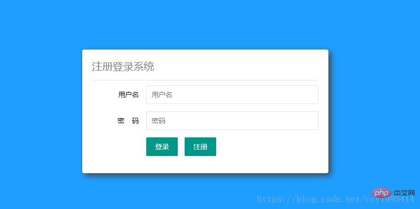 php如何实现登录的操作功能_编程技术_亿码酷站插图2