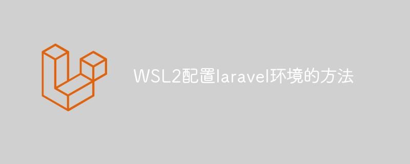 WSL2配置laravel环境的方法_编程技术_亿码酷站插图