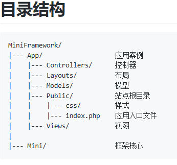 MiniFramework_php网站模板