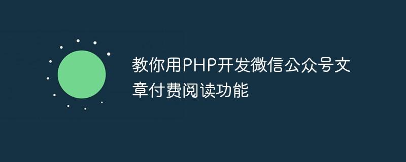 教你用PHP开发微信公众号文章付费阅读功能_亿码酷站_编程开发技术教程