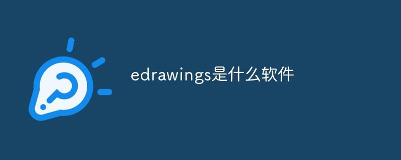 edrawings是什么软件_亿码酷站_亿码酷站