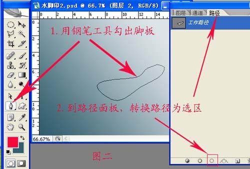 Photoshop制作一双可爱的水晶脚印_亿码酷站___亿码酷站平面设计教程插图2