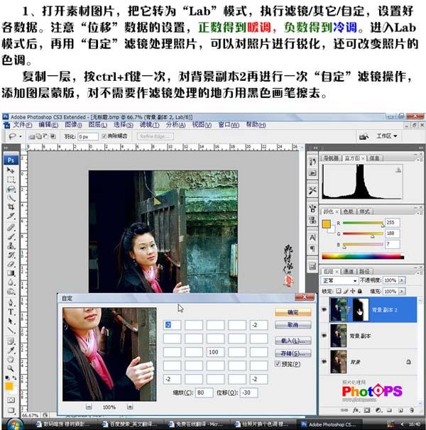 Lab模式下快速的调出照片冷暖对比色_亿码酷站___亿码酷站平面设计教程插图2