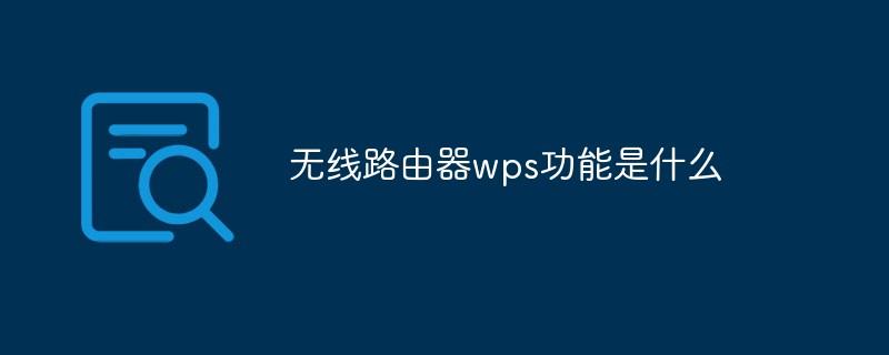 无线路由器的wps功能是什么意思_编程技术_亿码酷站