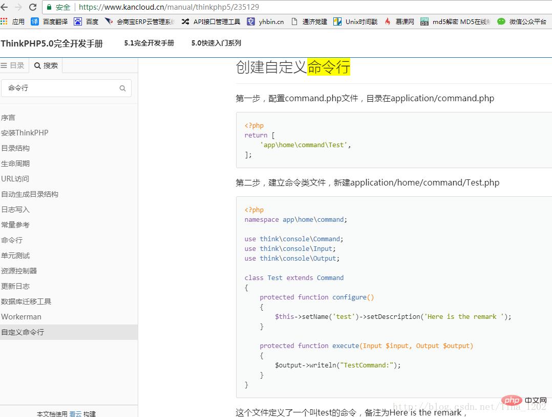 thinkPHP cli命令行运行PHP代码_亿码酷站_亿码酷站插图1