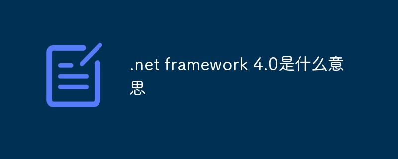 .net framework 4.0是什么意思_编程技术_亿码酷站
