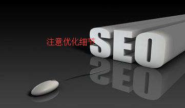 《临沂seo》优化新网站需要注意的六个小细节_seo