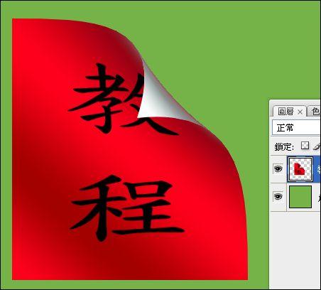 Photoshop制作图片卷边效果_亿码酷站___亿码酷站平面设计教程插图9