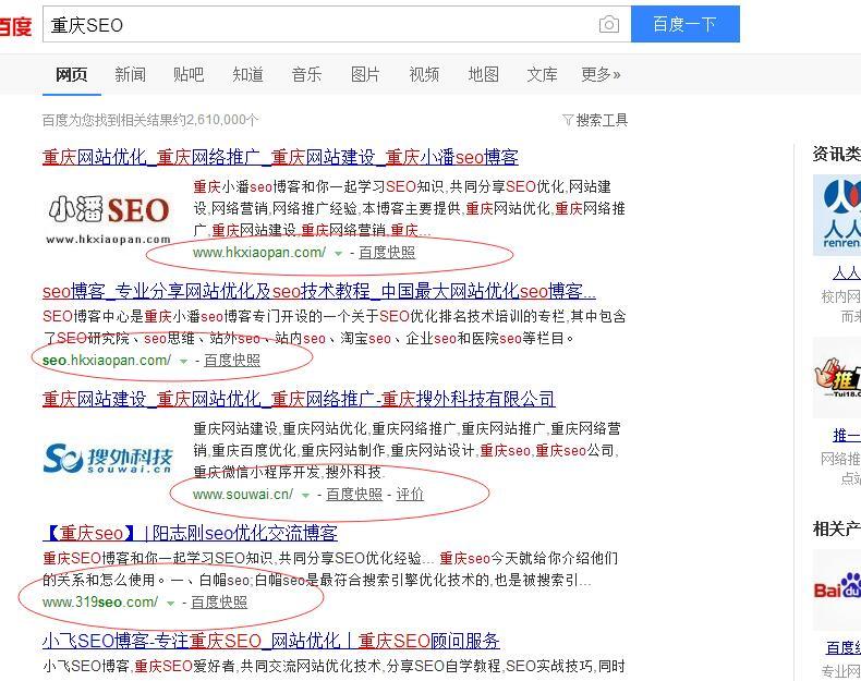 《广州seo》网站优化第一要素——分析竞争对手_seo