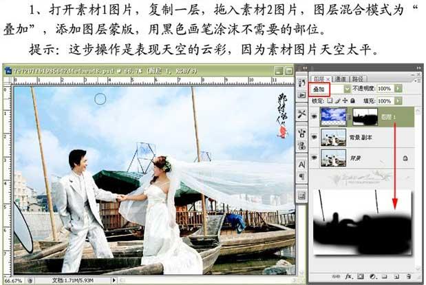 Photoshop修饰婚纱照片细节教程_亿码酷站___亿码酷站平面设计教程插图3