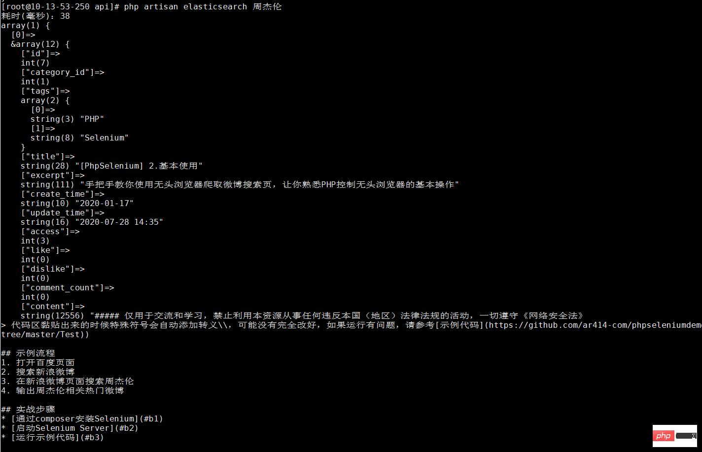 ar414 5分钟 集成新版 Elasticsearch7.9 中文搜索 到你的 <a href=