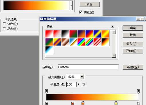 Photoshop打造一个急速火球_亿码酷站___亿码酷站平面设计教程插图15